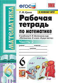 Математика. 6 класс: Рабочая тетрадь к учебнику Виленкина: В 2 частях Часть 2 (ФГОС) (к новому ФПУ)