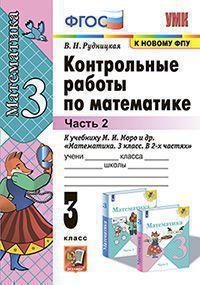 Математика. 3 класс: Контрольные работы к учебнику Моро М.: В 2 частях Часть 2 ФГОС (к новому ФПУ)