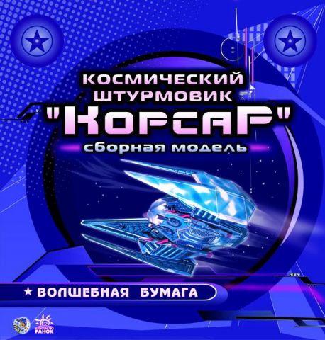 """АКЦИЯ19 Волшебная бумага Космический штурмовик """"Корсар"""""""