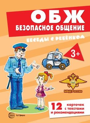 ОБЖ. Безопасное общение: Комплект для познавательных игр с детьми 12 картинок с текстом на обороте