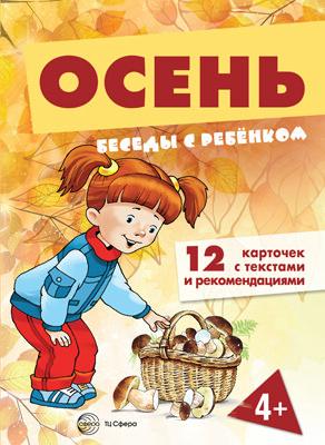 Осень: Комплект для познавательных игр с детьми. 12 картинок с текстом на обороте