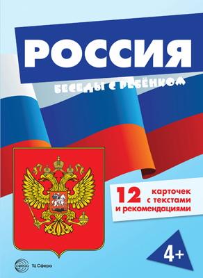 Россия: Комплект для познавательных игр с детьми. 12 картинок с текстом на обороте