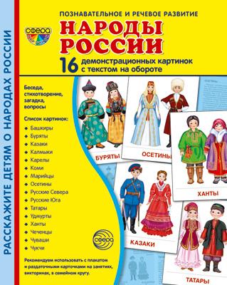 Народы России 16 демонстрационных картинок с текстом