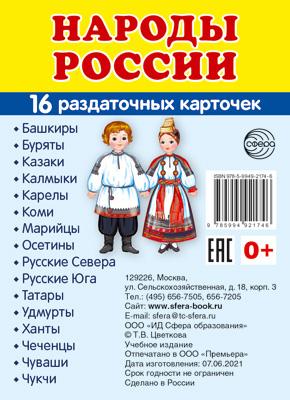Раздаточные карточки Народы России (16 штук)