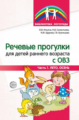 Речевые прогулки для детей раннего возраста с ОВЗ: Часть 1 (лето,осень)