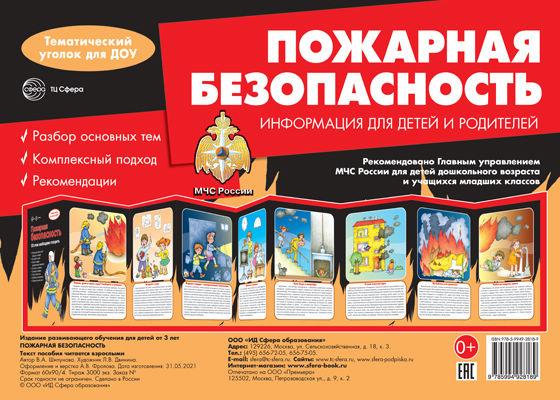 Пожарная безопасность: Рекомендовано Главным управлением МЧС России для детей дошкольного