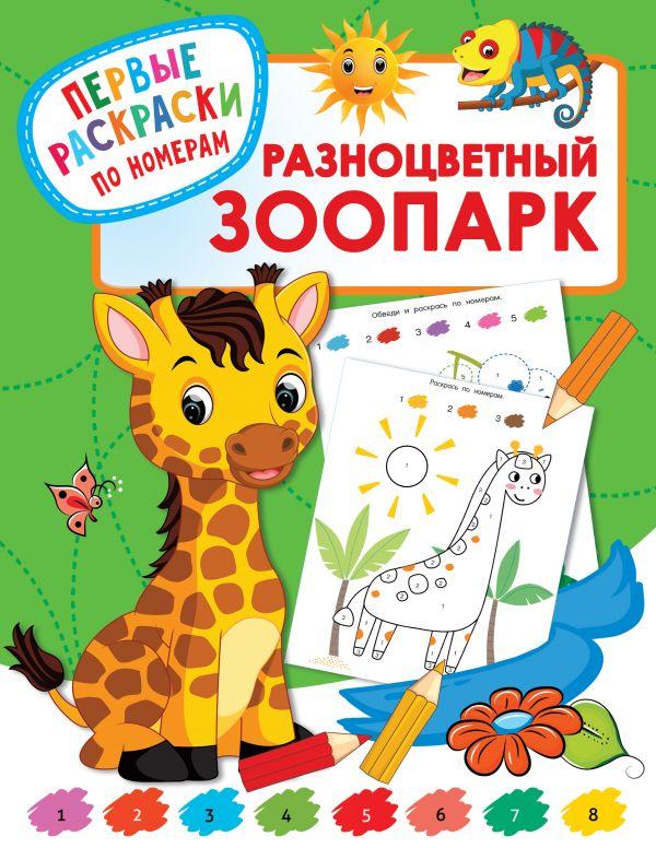 Раскраска Разноцветный зоопарк