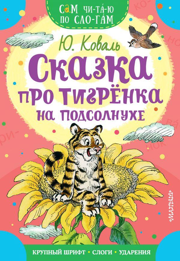 Сказка про тигренка на подсолнухе