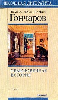 Обыкновенная история (Школьная литература)