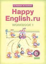 Happy English.ru. 5 кл.: Рабочая тетрадь № 1 с раздаточным материалом