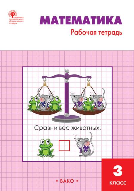 Математика. 3 класс: Рабочая тетрадь к УМК М.И. Моро ФГОС