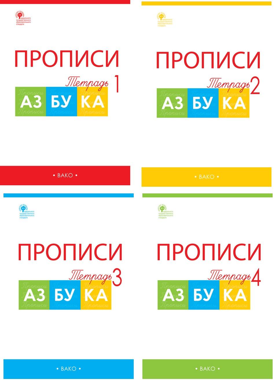 """Прописи к """"Азбуке"""" Горецкого 1 класс: В 4-х частях. ФГОС"""