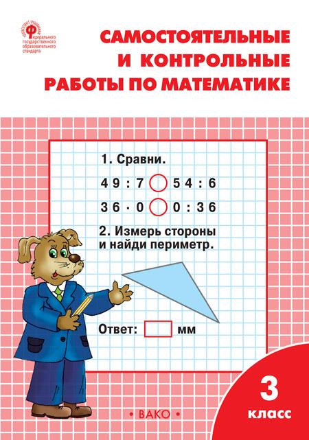 Математика. 3 класс: Самостоятельные и контрольные работы к УМК Моро ФГОС