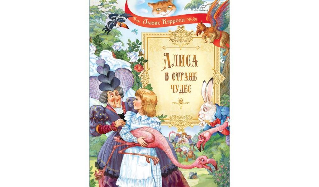 Алиса в Стране Чудес: Сказочная повесть