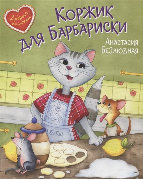Коржик для Барбариски! Сказочная история