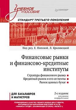 Финансовые рынки и финансово-кредитные институты: Учебное пособие