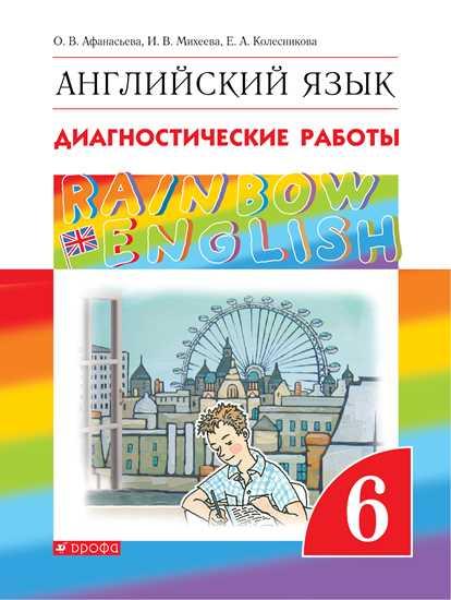 Английский язык. 6 класс: Диагностические работы к учебнику Афанасьевой О.