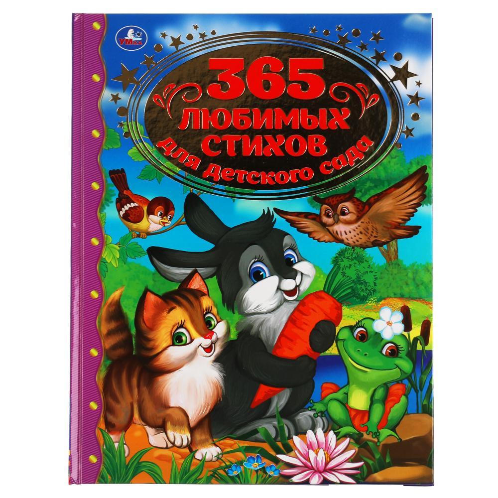 365 любимых стихов для детского сада
