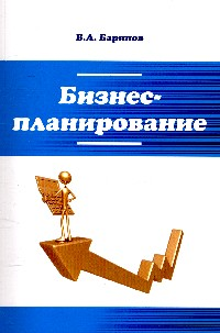 Бизнес-планирование: Учеб. пособие