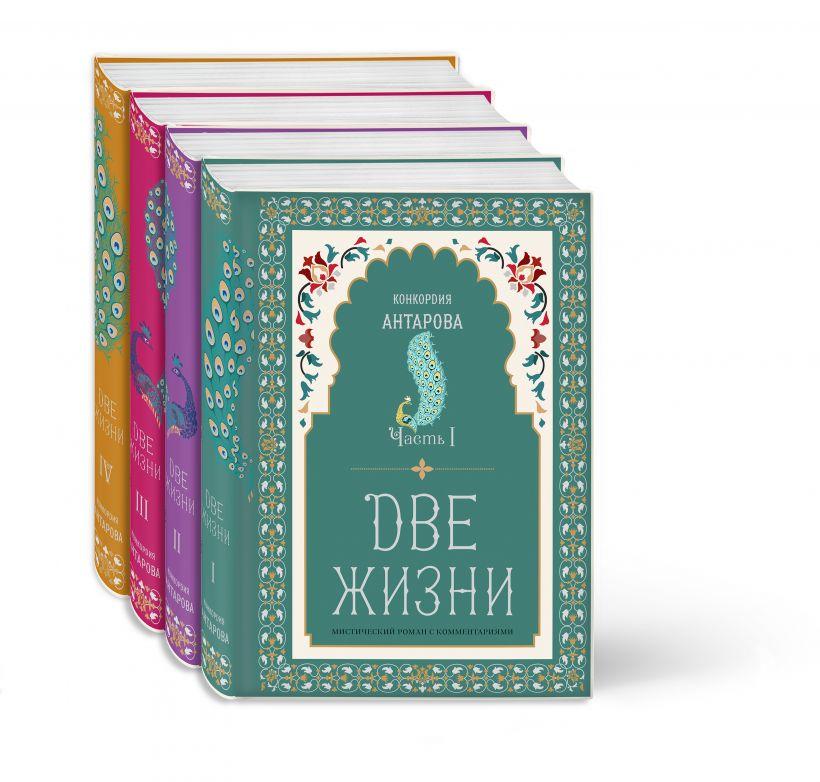Две жизни. Конкордия Антарова. Мистический роман с комментариями в четырех частях. Коллекционное оформление