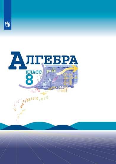 Алгебра. 8 класс: Учебник (ФП)