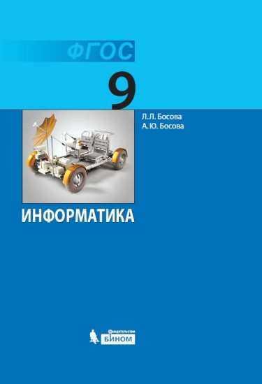 Информатика. 9 класс: Учебник (ФГОС)