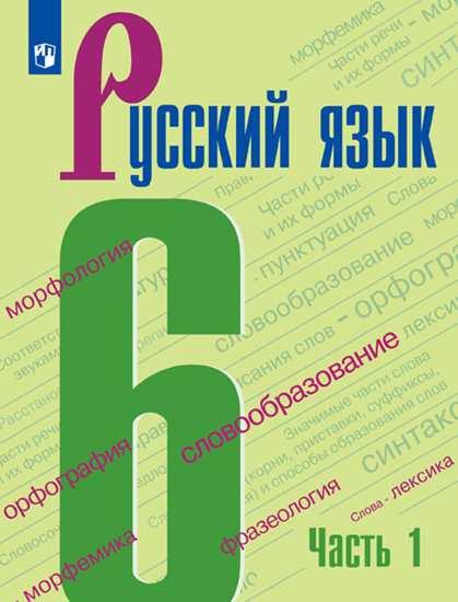 Русский язык. 6 класс: Учебник: В 2 частях Часть 1 ФП