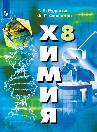 Химия. 8 класс: Учебник ФП