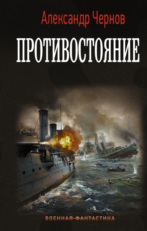 """Одиссея крайсера """"Варяг"""": Противостояние: Роман"""