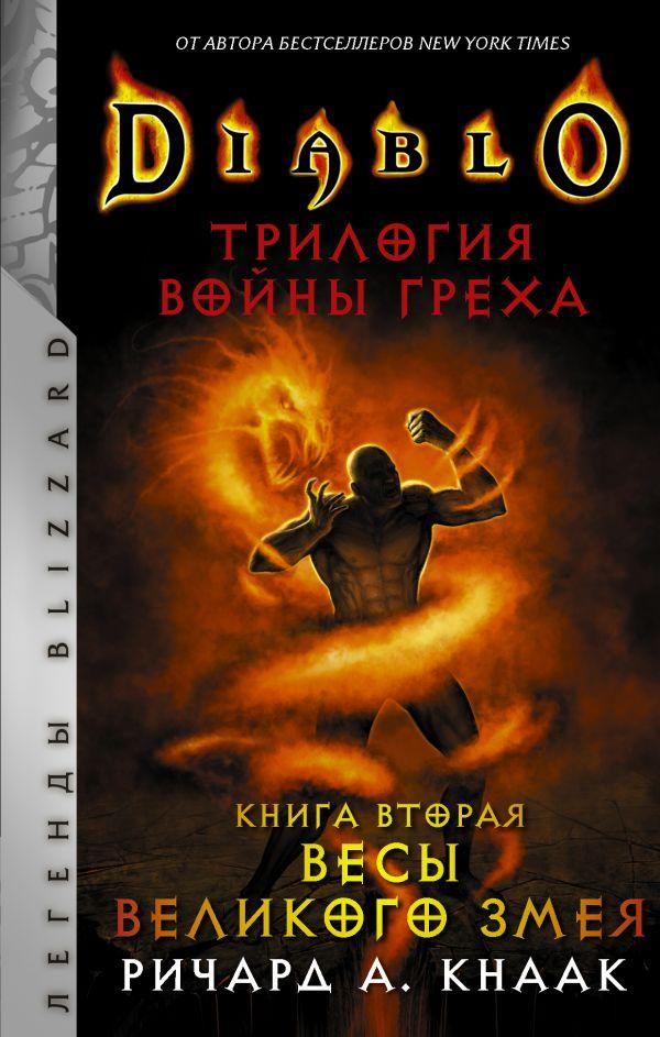 Diablo. Трилогия Войны Греха. Книга вторая: Весы Великого Змея