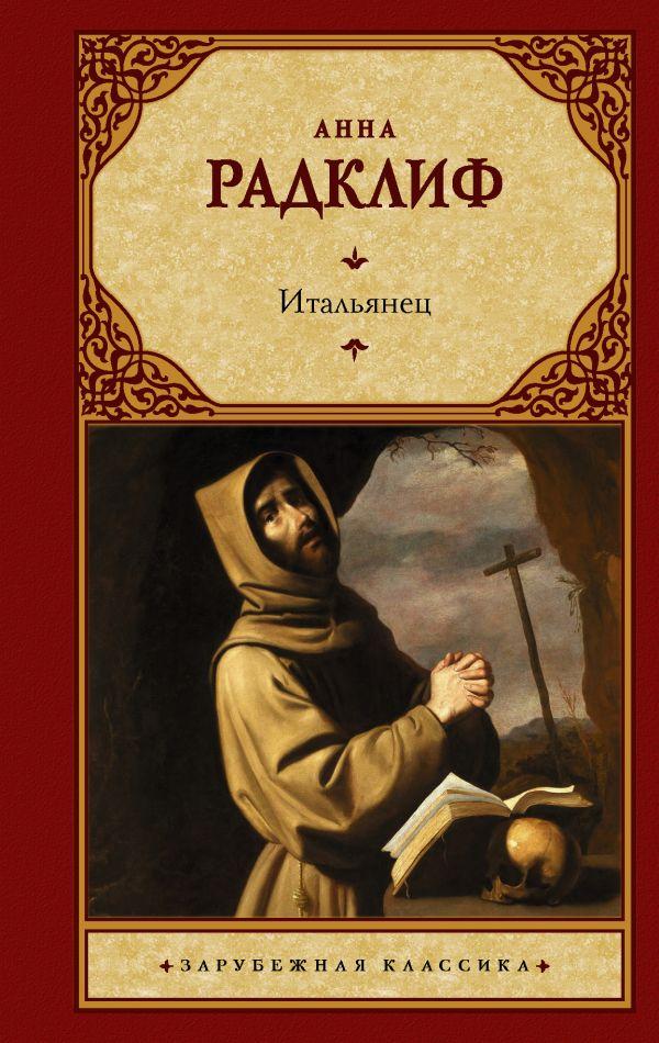 Итальянец, или Исповедальня кающихся, облаченных в черное: Роман