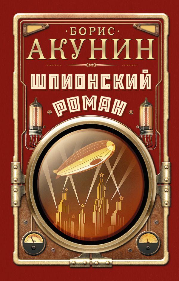 Шпионский роман: Роман