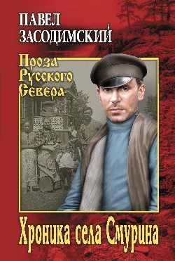 Хроника села Смурина: Роман