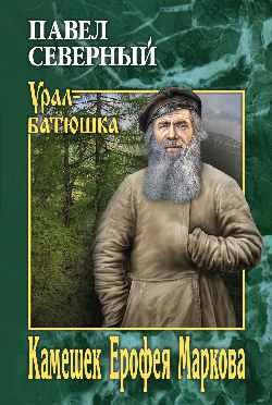 Камешек Ерофея Маркова: Роман