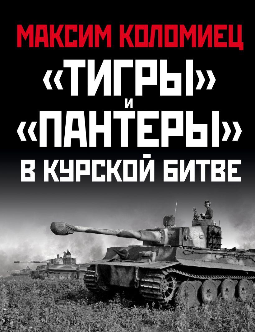 """""""Тигры"""" и """"Пантеры"""" в Курской битве"""