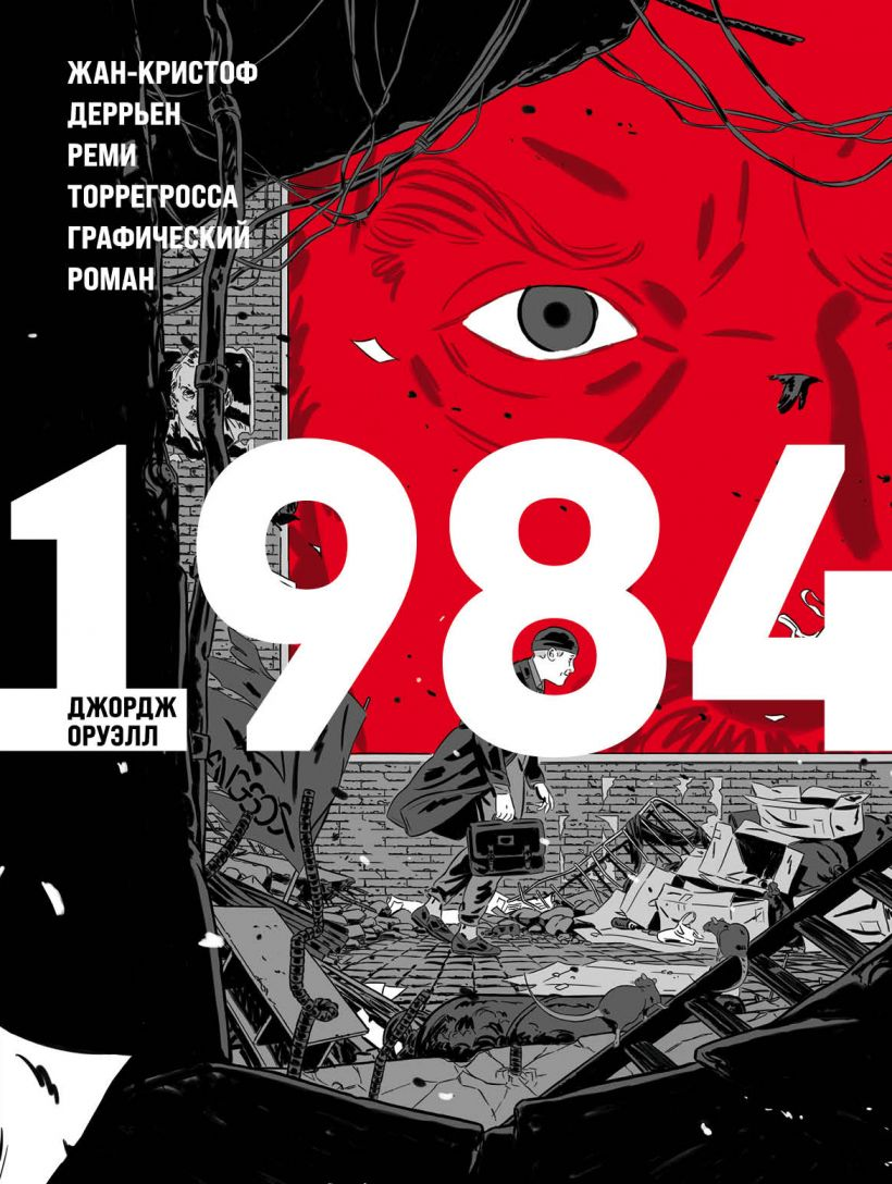 1984: Графический роман