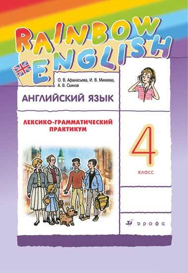 Английский язык. 4 класс: Лексико-грамматический практикум ФГОС
