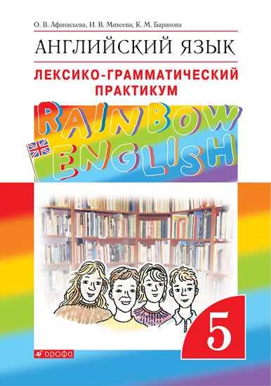 Английский язык. 5 класс: Лексико-грамматический практикум ФГОС