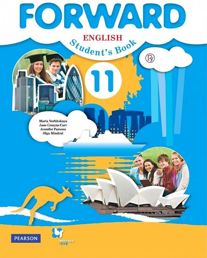 Английский язык. 11 класс: Учебник (Базовый уровень) ФГОС