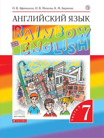 Английский язык. 7 класс: Учебник: В 2 частях Часть 1 ФГОС