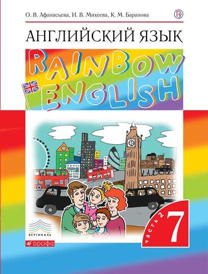 Английский язык. 7 класс: Учебник: В 2 частях Часть 2 ФГОС