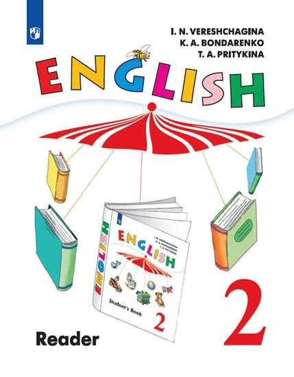 Английский язык. 2 класс: Книга для чтения. 1-й год обучения  ФП
