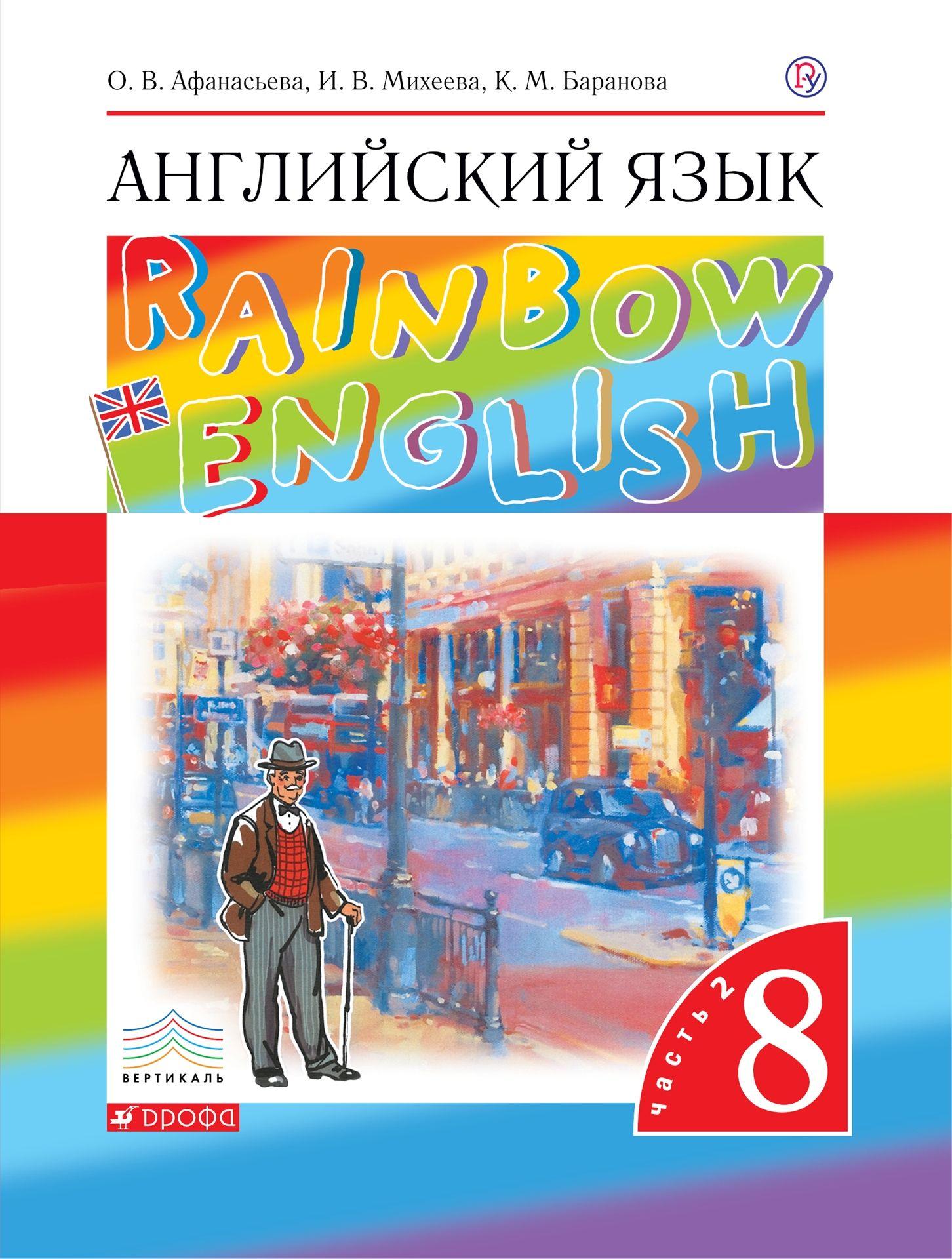 Английский язык. 8 класс: Учебник: В 2 частях Часть 2 ФГОС