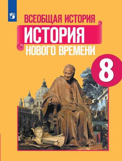 Всеобщая история. 8 класс: История Нового времени: Учебник
