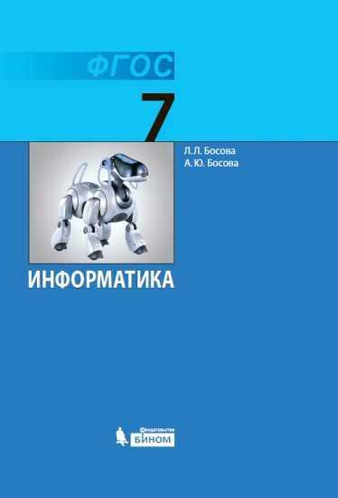 Информатика. 7 класс: Учебник ФГОС
