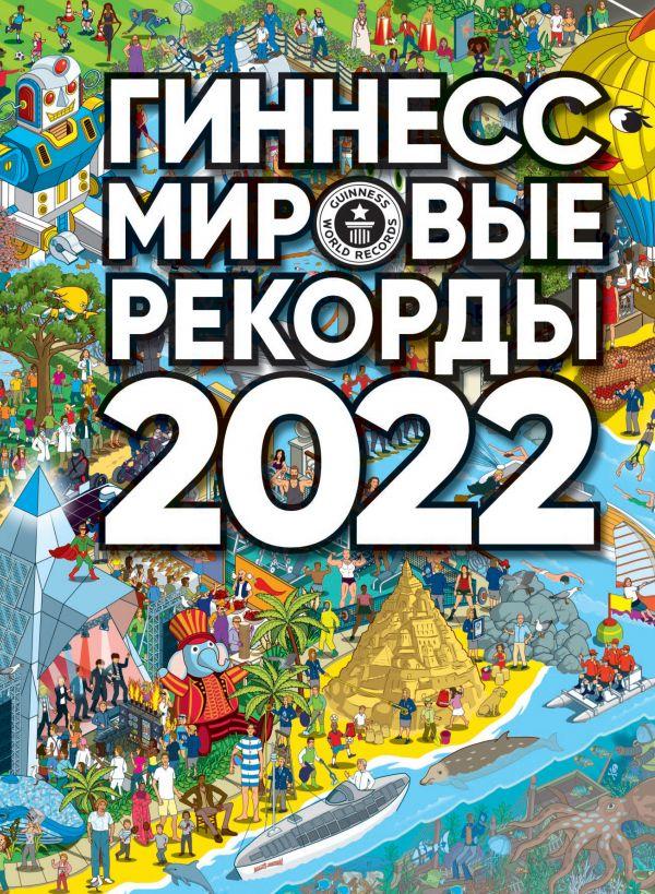 Гиннесс. Мировые рекорды 2022