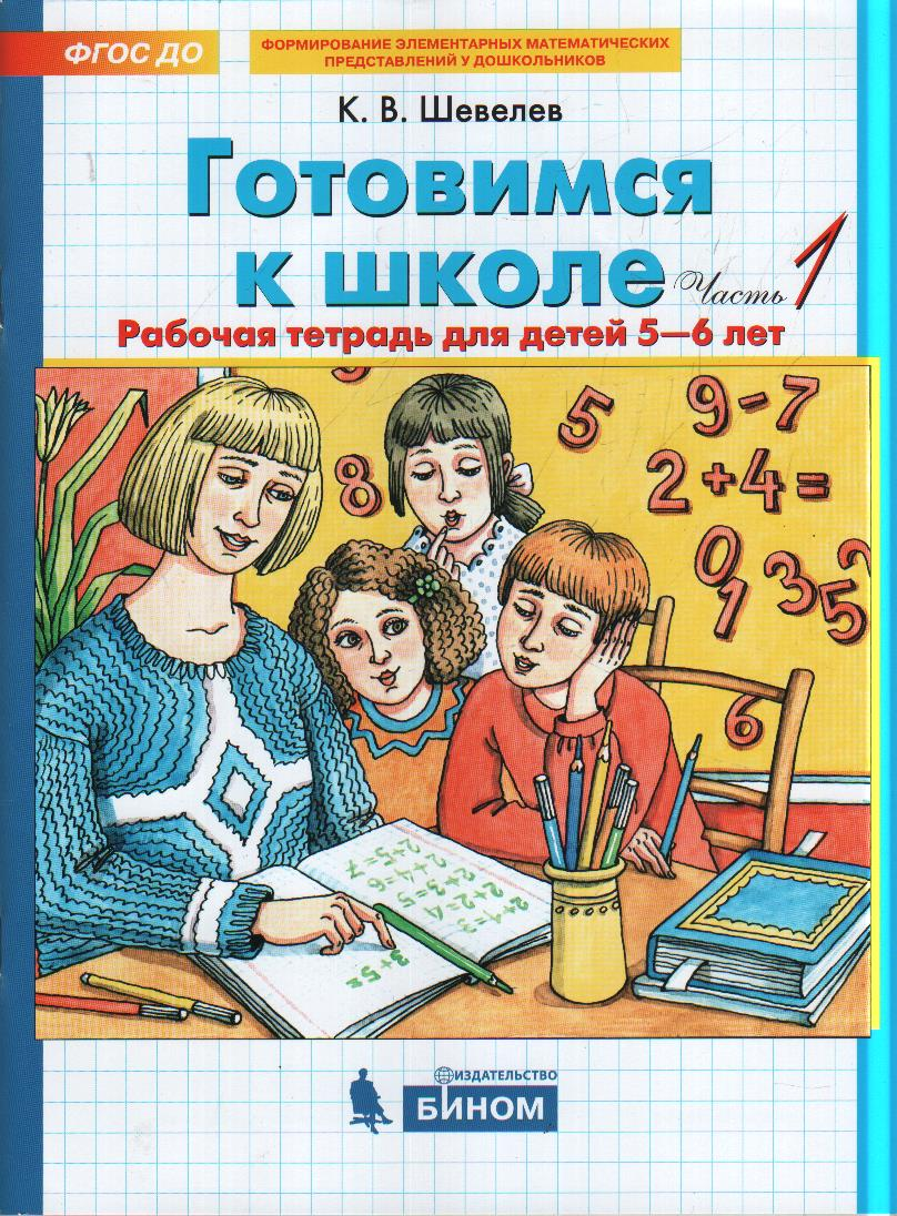 Готовимся к школе: Рабочая тетрадь для детей 5-6 лет: В 2 частях Часть 1
