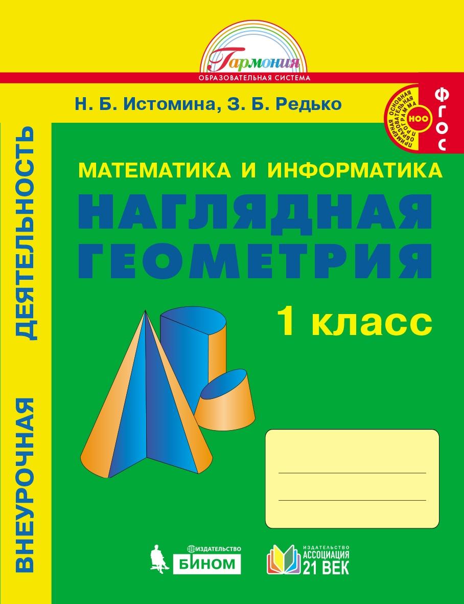 Наглядная геометрия. 1 класс: Математика и информатика: Тетрадь ФГОС