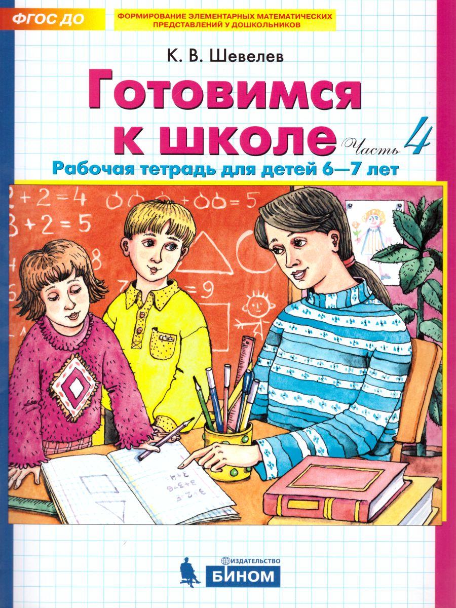 Готовимся к школе: Рабочая тетрадь для детей 6-7 лет: Часть 4
