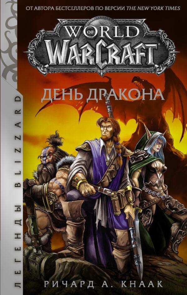 World of Warcraft. День дракона: Фантастический роман